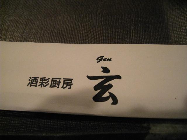 玄20080826-01