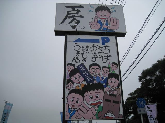 草刈房の駅20080828-01