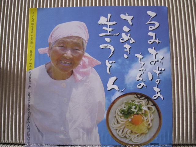 釜玉うどん20080906-01