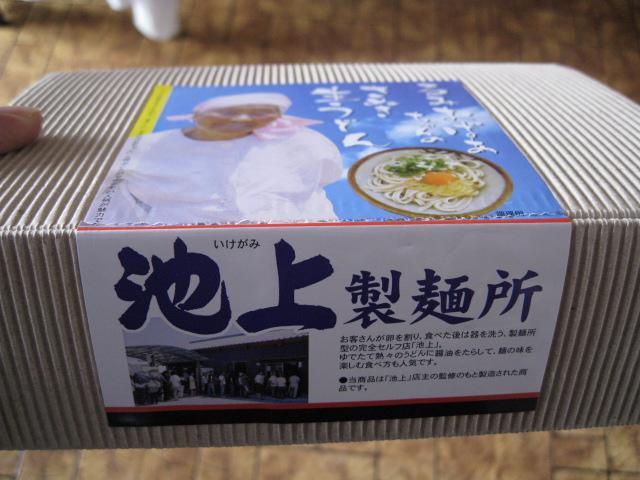 釜玉うどん20080906-02