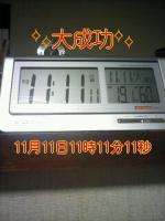 2008-11-11_23-10.jpg
