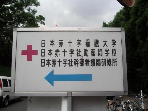 IMGP0921通院日赤看板