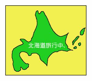 北海道はでかかったー