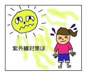 恐怖の紫外線ー