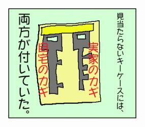 両方って!!(爆)