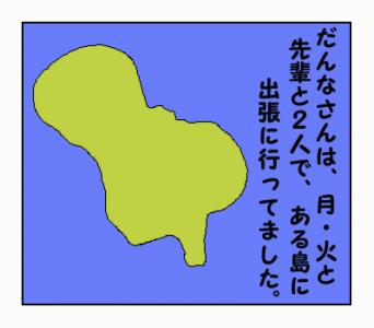 ある島です