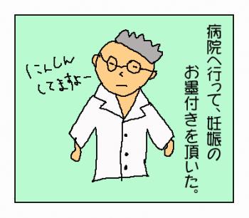 いぇい!!