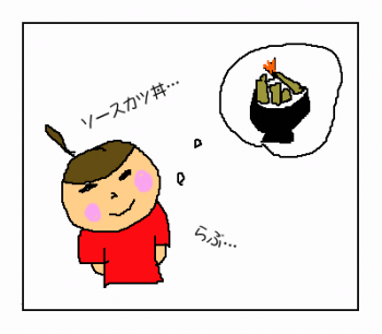 ソースカツ丼食べたい!!