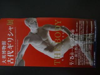 古代ギリシア展