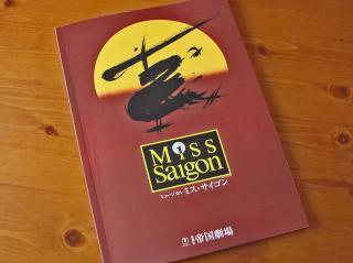 2008 07 29ミス サイゴン