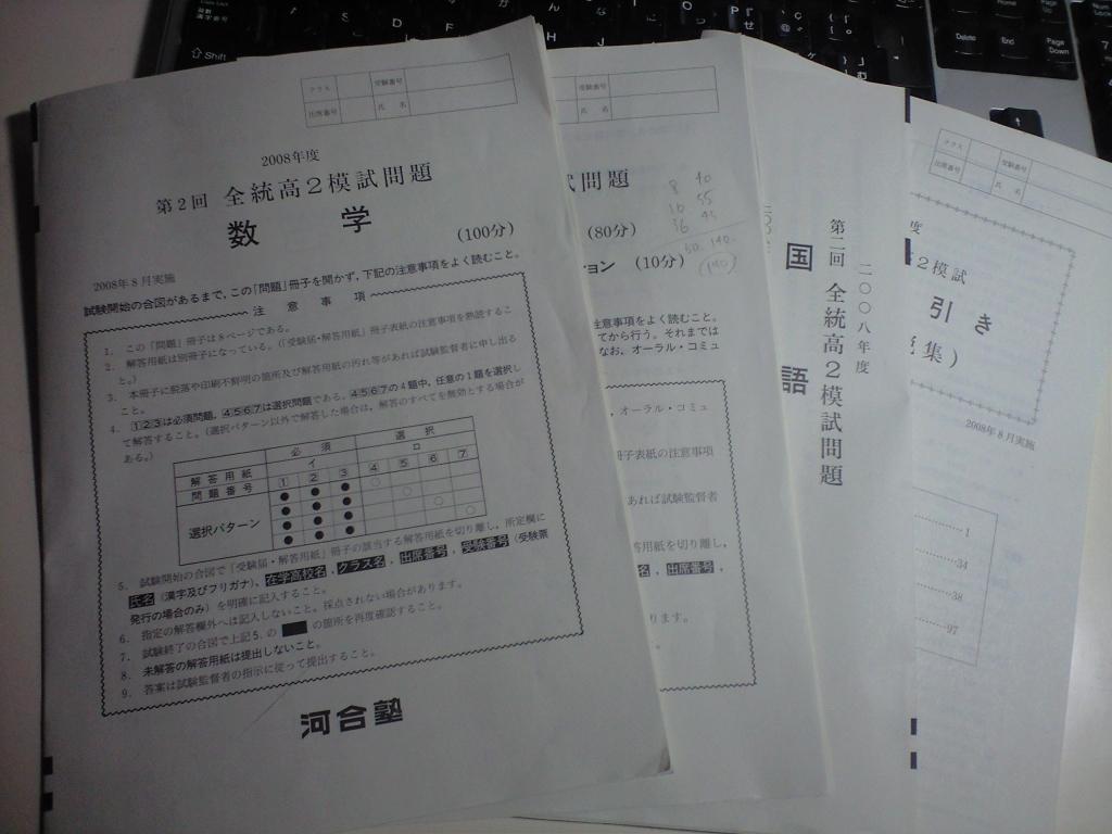 河合塾 模試 受験 票