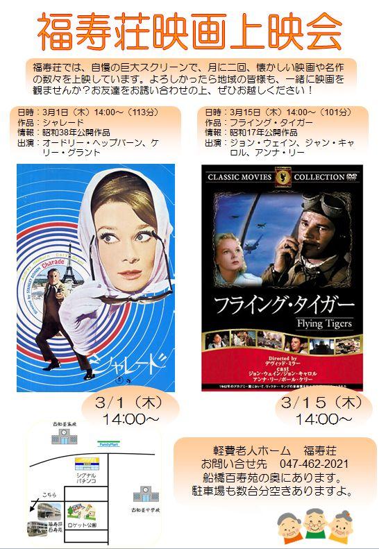 3月映画上映会ポスター