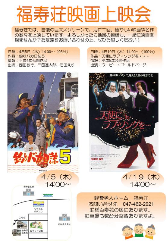 平成24年4月映画クラブ地域公開ポスター