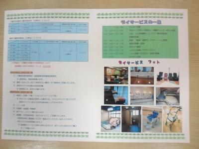 NEC_0032_convert_20120324181314.jpg