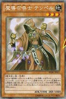 魔導召喚士 テンペル