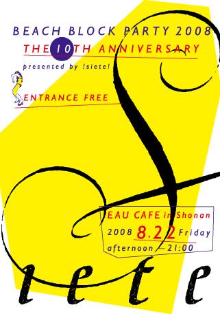 ビーチパーティー2008!今年は10周年です