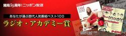headerニッポン放送