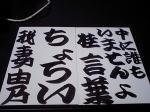 yanmoji.jpg