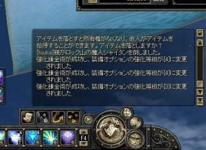 SRO[2009-01-21 11-31-26]_30