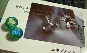 200809100104000のコピー40