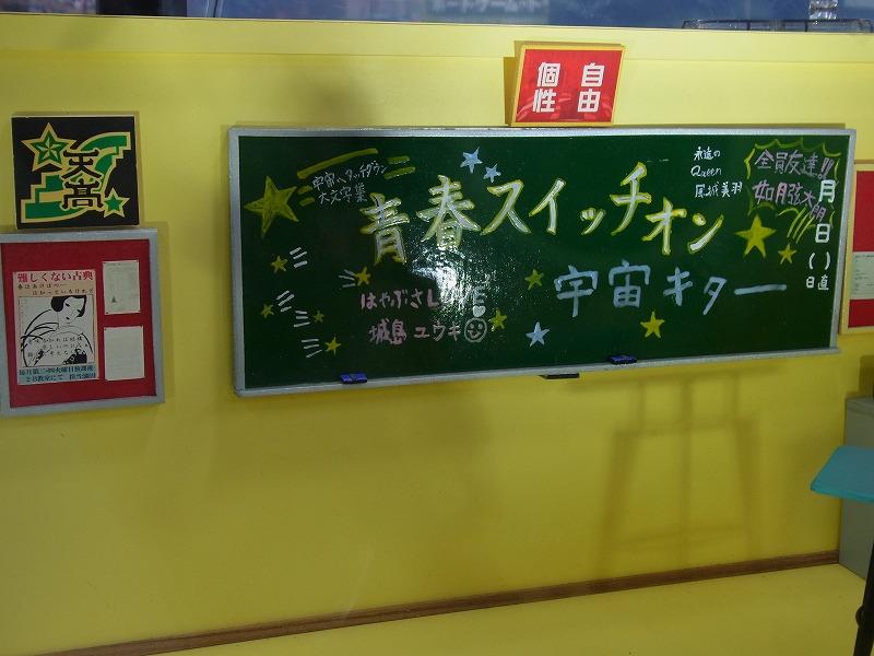 青春の黒板