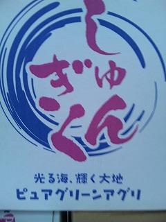 sukoyaka2.jpg