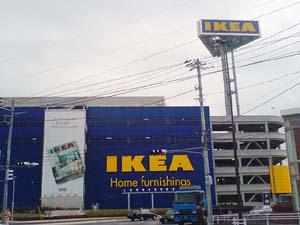 Ikea_funabashi.jpg