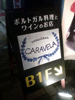 カラヴェーラ