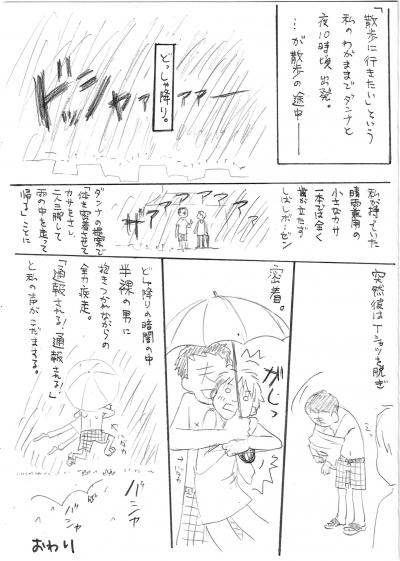 雨と密着2