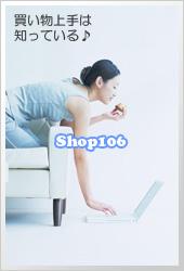 かわいい系ファッション総合ショップ shop106