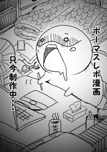ボーマス17レポ漫画只今制作中!