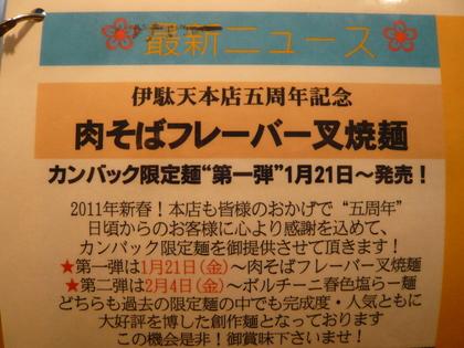 003_20110123140150.jpg