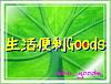 GOODSロゴ200.jpg