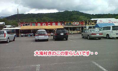 7020大滝村01