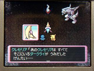 ポケダン219ダークライの幻影