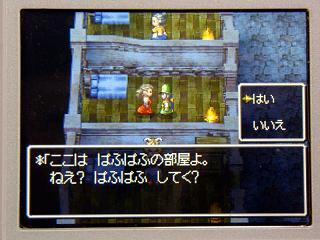 ドラクエ4-304ぱふぱふ