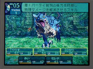 世界樹2-008恐竜