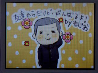 ききマスター007もじおED★