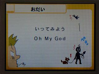 オトちゃばこ017 Oh My God★