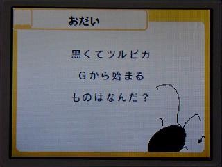 オトちゃばこ021G★