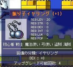 17振り子DEX3