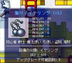 17振り子DEX10