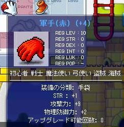 17赤軍手デケタ