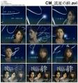 CM_流星の絆-Thumbs-2008-09-08 03-06-12