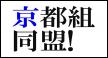 京都組同盟