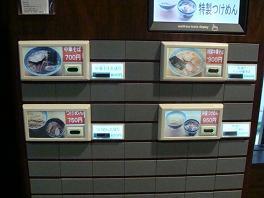 シンプルな券売機