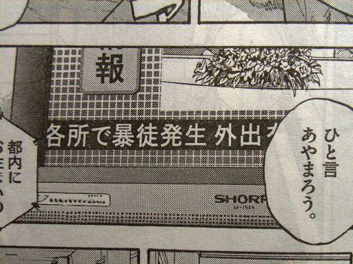 アイアムアヒーロー・テレビ・ニュース・1_512