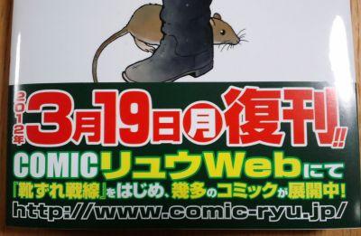 2012年3月4日靴ずれ戦線1巻速水螺旋人~裏_400