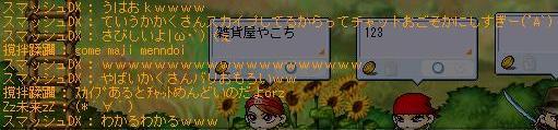 rogukakusan7.jpg