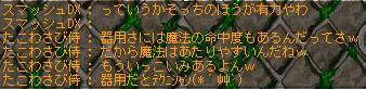 rogutakowasa2.jpg